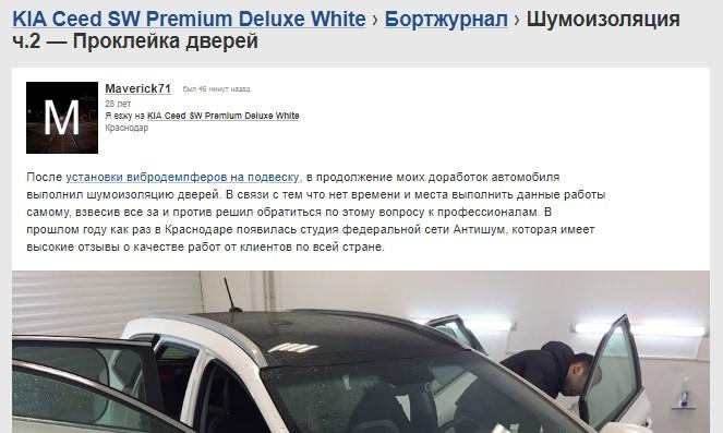 Шумоизоляция автомобиля Kia Ceed в Москве |