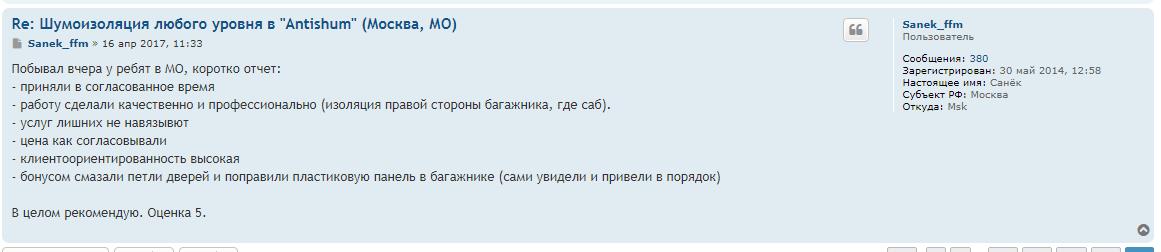 Шумоизоляция автомобиля Kia Soul в Москве |